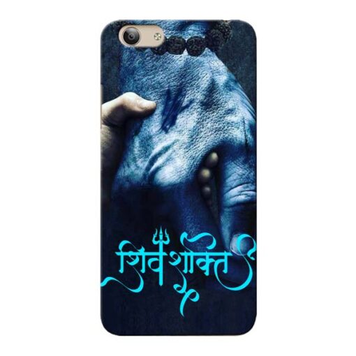 Shiv Shakti Vivo Y53 Mobile Cover