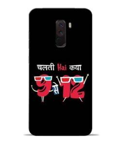 Chalti Hai Kiya Poco F1 Mobile Cover