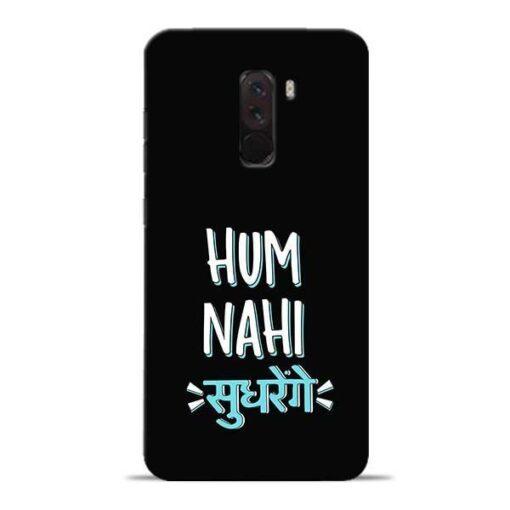 Hum Nahi Sudhrenge Poco F1 Mobile Cover