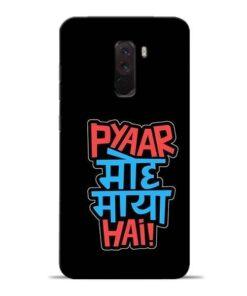 Pyar Moh Maya Hai Poco F1 Mobile Cover