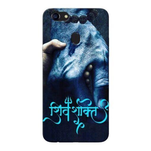 Shiv Shakti Oppo F5 Mobile Cover