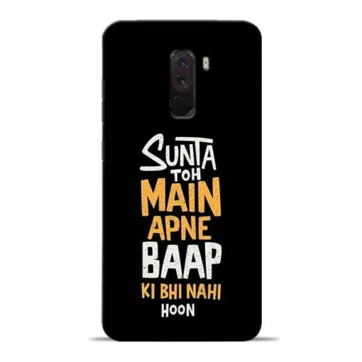 Sunta Toh Main Poco F1 Mobile Cover