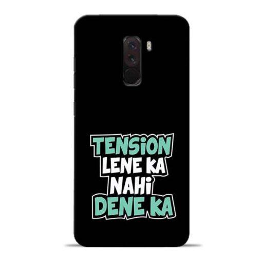 Tension Lene Ka Nahi Poco F1 Mobile Cover