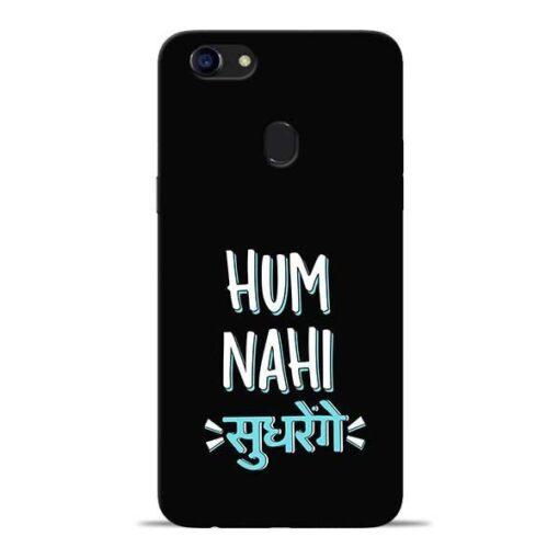 Hum Nahi Sudhrenge Oppo F5 Mobile Cover