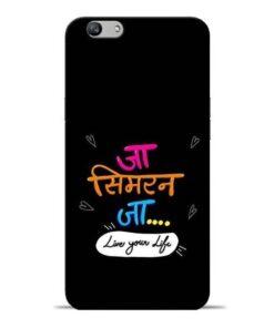 Jaa Simran Jaa Oppo F1s Mobile Cover