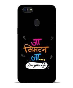 Jaa Simran Jaa Oppo F5 Mobile Cover
