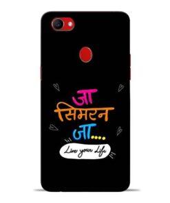 Jaa Simran Jaa Oppo F7 Mobile Cover