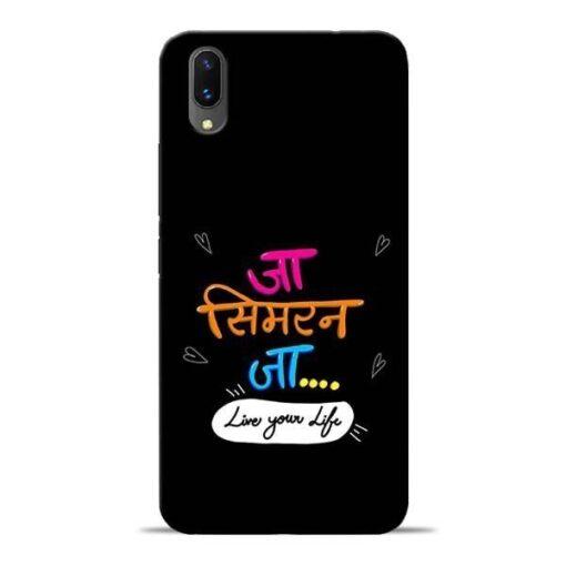 Jaa Simran Jaa Vivo X21 Mobile Cover