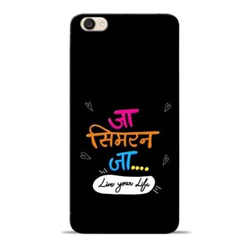 Jaa Simran Jaa Vivo Y55s Mobile Cover