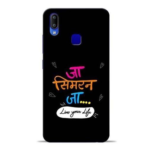 Jaa Simran Jaa Vivo Y91 Mobile Cover