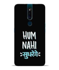 Hum Nahi Sudhrenge Oppo F11 Pro Mobile Cover