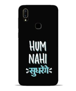 Hum Nahi Sudhrenge Vivo V11 Mobile Cover