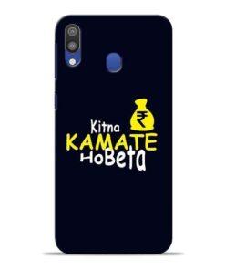 Kitna Kamate Ho Samsung M20 Mobile Cover