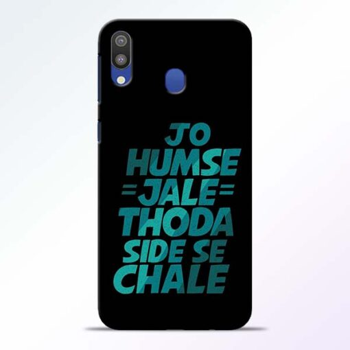 Jo Humse Jale Samsung M20 Mobile Cover - CoversGap