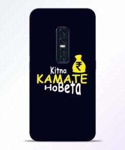 Kitna Kamate Ho Vivo V17 Pro Mobile Cover